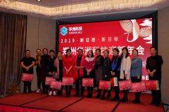 2019年郑州火狐体育app官方集团年会庆典