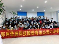 2020年郑州火狐体育app官方集团八周年暨嵩山之旅
